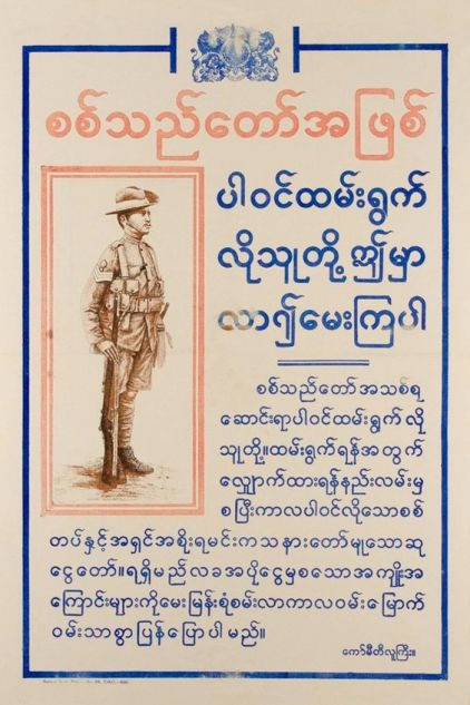 recruiting poster for the Burma Rifles